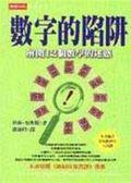 (二手書)數字的陷阱-解開12個數學的迷惑
