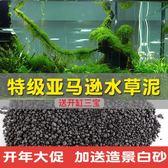 魚缸裝飾造景種植土底砂陶粒砂散裝亞馬遜草泥凈水免洗【極簡生活館】