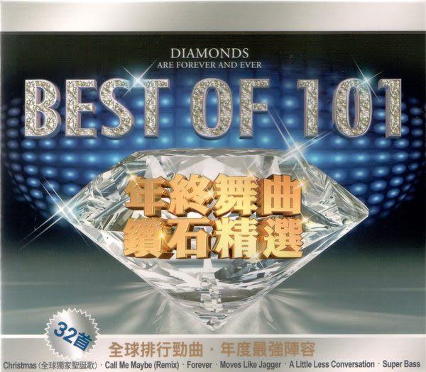 年終舞曲 鑽石精選 雙CD Best of 101  (音樂影片購)