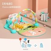 嬰兒腳踏琴鋼琴健身架器新生兒寶寶音樂玩具【奇趣小屋】