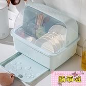 廚房瀝水碗柜帶蓋放碗箱碗碟收納架用品家用大全碗筷收納盒置物架【萌萌噠】