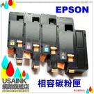 USAINK ~ EPSON S050614+ S050613+S050612+S050611 相容碳粉匣 4色1組  適用C1700/C1750N/C1750W/CX17NF