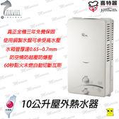 喜特麗熱水器 JT-H1011 10公升 RF屋外型 瓦斯熱水器  水電DIY