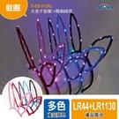表演/舞台/主題派對/演唱會 (T-55-01(A)) 大兔子髮圈14顆銅線燈
