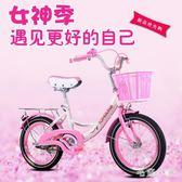 兒童自行車6-12歲女孩單車16寸小學生腳踏車 ys4503『毛菇小象』