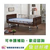 電動床 電動病床 贈好禮 立新 單馬達電動護理床 F01-JP 醫療床 復健床 居家用照顧床 病床