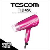 TESCOM TID450 TID450TW 公司貨 負離子吹風機 紅外線 輕巧 【優惠價可刷卡】 薪創數位