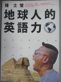 【書寶二手書T1/語言學習_NEW】地球人的英語力_褚士瑩