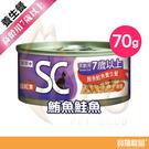SC護寶7歲以上鮪魚鮭魚養生餐-70g【...