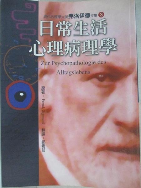 【書寶二手書T1/心理_BUD】日常生活心理病理學_弗洛伊德, Sigmund Freud, 鄭希付