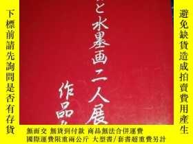 二手書博民逛書店蘇春生罕見氏家禾有 水墨畫二人展作品集Y169723 出版199