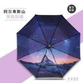 雨傘 折疊太陽傘小清新兩用晴雨傘女防曬防紫外線 BF7227『男神港灣』