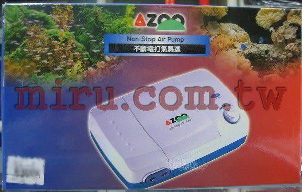 【西高地水族坊】AZOO 不斷電打氣馬達(空氣幫浦)