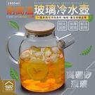 耐熱大容量玻璃冷水壺1800ml 夏日果汁壺花茶壺 涼水壺 泡茶壺【ZD0203】《約翰家庭百貨