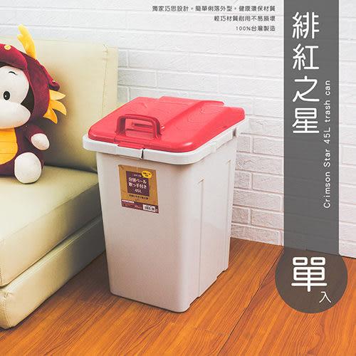 垃圾桶/置物桶/分類桶 緋紅之星-45L大容量收納筒(單入) dayneeds