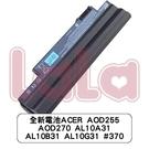全新電池ACER AOD255 AOD270 AL10A31 AL10B31 AL10G31 #370