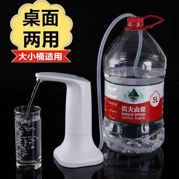 桶裝水抽水器電動小型壓水器家用礦泉水飲水機水泵按壓自動出水器魔方數碼