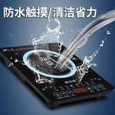 叢小米電磁爐家用節能智慧觸摸防水大功率2200瓦學生爆炒igo  220v艾家生活