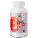 葡眾-貝納 Q10膠囊 120粒/瓶  /保證公司正貨/附提袋
