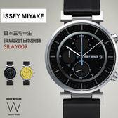 ISSEY MIYAKE 三宅一生 W系列 時尚設計腕錶 SILAY009 現貨+排單 熱賣中!