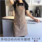 圍裙帆布圍裙奶茶咖啡店烘焙餐廳美甲正韓時...