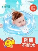 嬰兒游泳圈脖圈新生幼兒頸圈寶寶游泳圈0-12月防嗆項圈脖子圈小孩 凱斯盾
