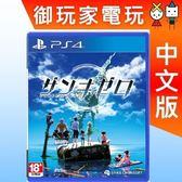 ★御玩家★附特典 PS4 殘機為零 中文版
