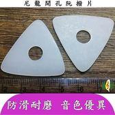 撥片 [網音樂城] 彈片 Pick 匹克 尼龍 國樂 中阮 大阮 月琴 厚1.5mm (兩片一組)