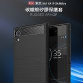 SONY XA1 Plus Ultra 保護殼 碳纖維 減震 手機殼 TPU邊殼 防摔 防刮 純色 防指紋 簡約 防滑 保護套