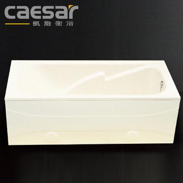 【買BETTER】凱撒浴缸/凱撒衛浴 SMC浴缸SMC150塑鋼浴缸(無牆)★送6期零利率