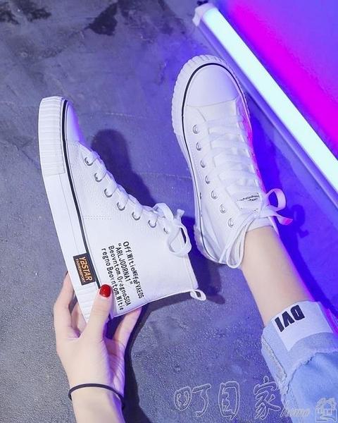 帆布鞋 春秋款小白鞋女百搭高筒帆布鞋女新款韓版休閒鞋學生板 【快速出貨】