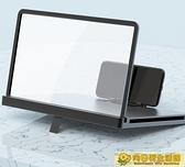 熒幕放大器 抗藍光高清大屏超清12寸放大鏡宅家追劇通用抽拉式手機屏幕放大器 向日葵