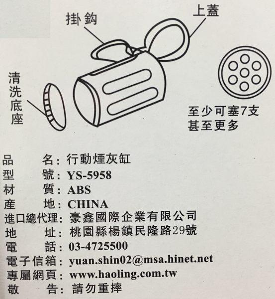 【世明國際】鑰匙圈 隨身菸盒 隨身煙灰缸 柱型 掀蓋式 隨身煙灰盒 菸灰缸 可拆