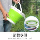 ✿現貨 快速出貨✿【小麥購物】摺疊水桶 提水桶 伸縮水桶 露營 釣魚桶 【C126】