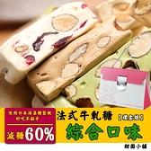 純手工特濃杏仁果牛軋糖 小資禮盒 (原味/蔓越莓/抹茶/巧克力/咖啡 /綜合) 好吃不黏牙 甜園