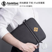 【A Shop】Tomtoc 時尚嚴選 for 2018 iPad 9.7 / Pro 10.5 保護套 平板包