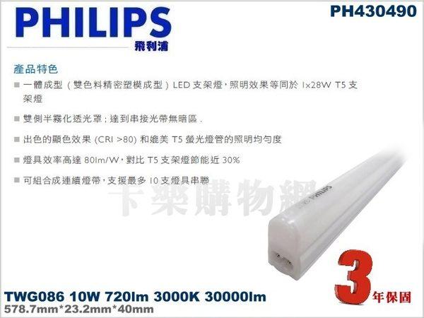 飛利浦TWG086(LED層板燈),(110V/220V均可用) ,20W (4尺)電子式LED燈