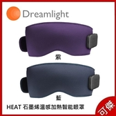 Dreamlight HEAT 美國 石墨烯溫感加熱智能眼罩 3D識別遮光熱敷眼罩 眼罩 公司貨 優惠價至2/23