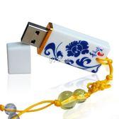 隨身碟 青花瓷隨身碟創意陶瓷閃存盤公司企業商務禮品logo隨身碟 卡菲婭