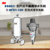 3M SS801全戶式不鏽鋼淨水系統+3M BFS1-100反洗式淨水系統/含專業安裝【水之緣】
