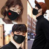 面罩 分形男女錶情可愛個性純棉透氣口罩立體薄款防塵春夏卡通黑色口罩 莎拉嘿幼