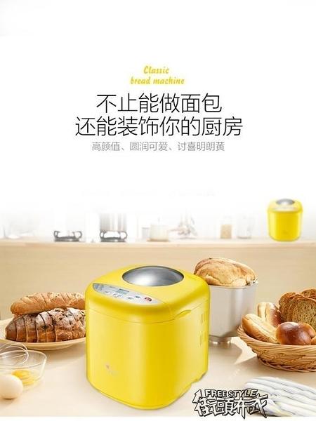烤麵包機 面包機家用全自動和面揉面智慧多功能早餐饅頭烤吐司 【全館免運】