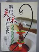 【書寶二手書T5/餐飲_YHV】飯店美味在家做_胡渝生