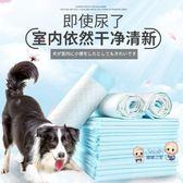 犬用尿布 尿布金毛除臭狗廁所尿片紙寵物100比熊誘導加厚狗狗年尿墊幼犬用 1色