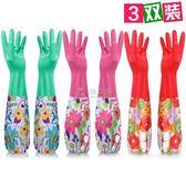 洗碗手套 3雙加絨保暖橡膠家務手套 冬天加厚洗碗洗衣服防水耐用膠皮 俏女孩