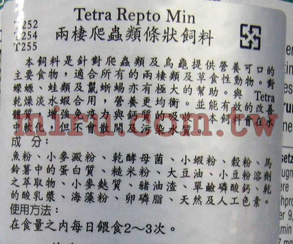 【西高地水族坊】德國Tetra 兩棲爬蟲類/烏龜飼料(250ml)