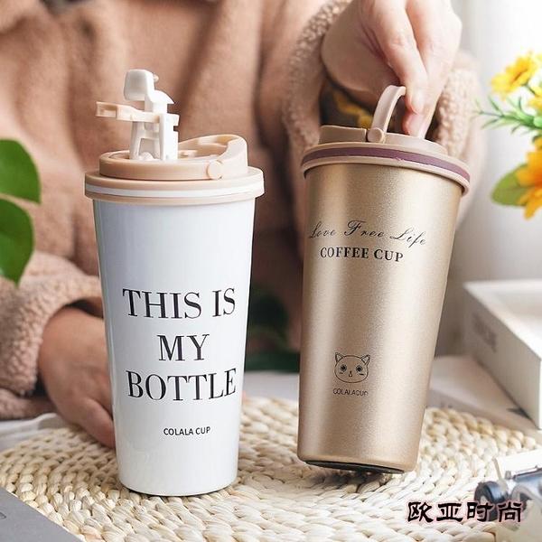 隨行杯 咖啡杯便攜杯子個性不銹鋼簡約保溫杯便攜女學生可愛下午茶水杯 【快速】
