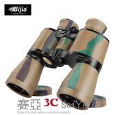 雙筒望遠鏡眼鏡高倍高清夜視