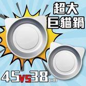 《48HR快速出貨》*KING*【免運】寵喵樂二代99.5%鋁合金巨貓鍋貓咪圓形涼窩-加大款!胖貓福星