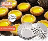 烘焙模具蛋糕模具葡撻盞菊花盞蛋形模可反復使用鋁制蛋撻模  全館免運
